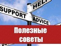 usefuladvice