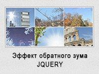 Фото эффект обратного зума для сайта