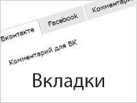 Как сделать вкладки? (Вкладки с помощью Jquery) HTML, CSS