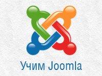 Вывод позиции модуля в альтернативном шаблоне (Joomla 3)
