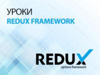Подключение redux framework к теме wordpress