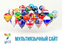 Интернационализация yii2