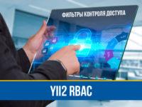 Yii2 RBAC доступ по ролям