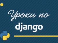 Уроки по Django