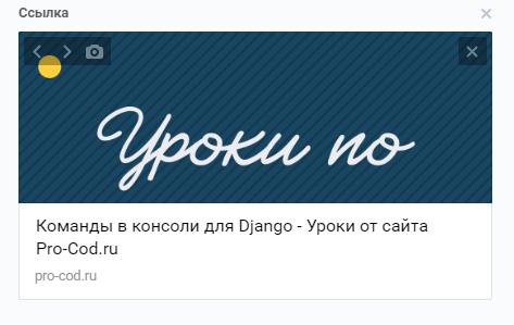 Изображение для репоста в Vkontakte