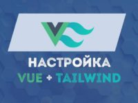 Настройка Vue + Tailwind vue, tailwind