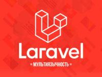 Локализация в Laravel с переключателем языков (мультиязычность)